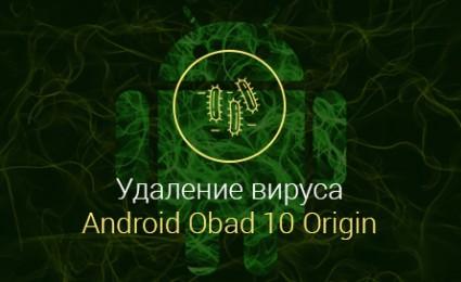 Android-Obad-10-Origin-как-удалить