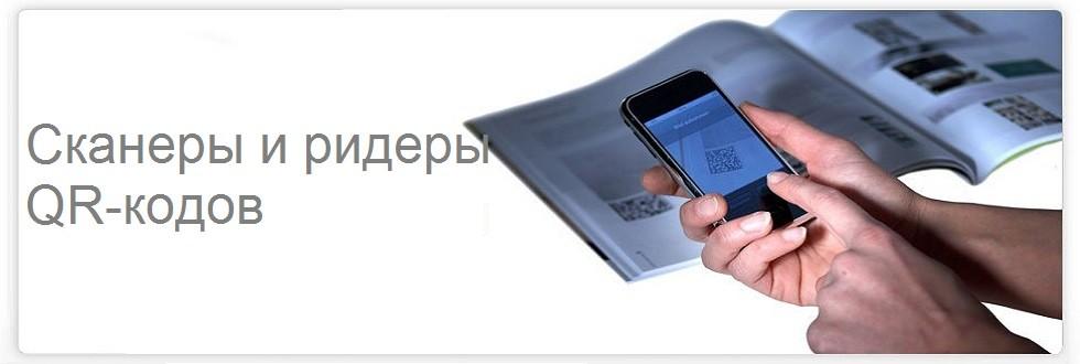 Программа Для Считывания Штрих Кода Android