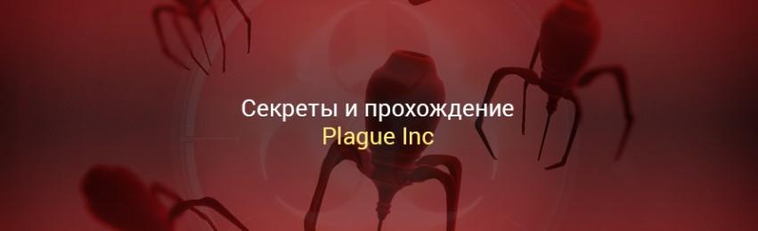 Игра Plague Inc - секреты прохождения