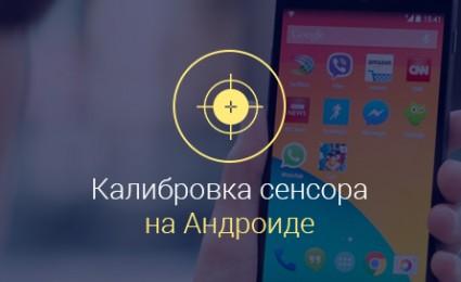 Калибровка сенсора на Андроиде