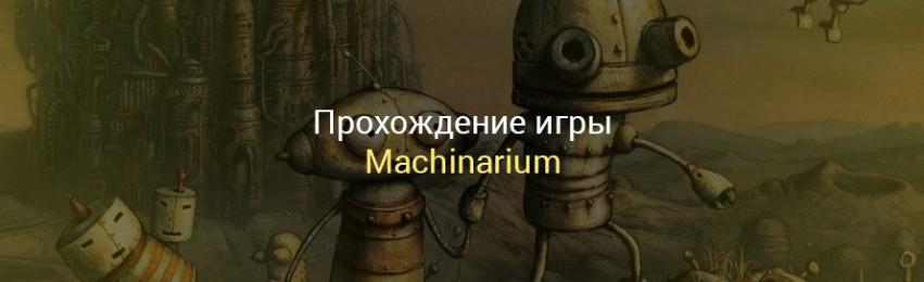 Прохождение Machinarium на Андроид