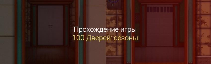 Прохождение игры 100 дверей сезоны