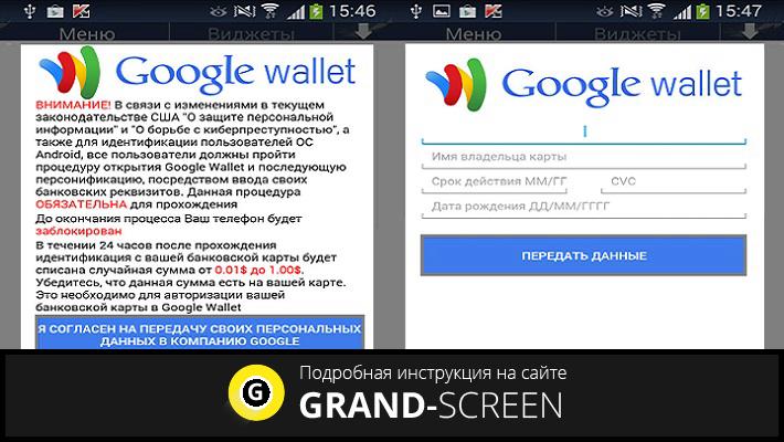 Google Wallet - как удалить с Андроида
