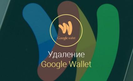 google wallet как удалить с андроида