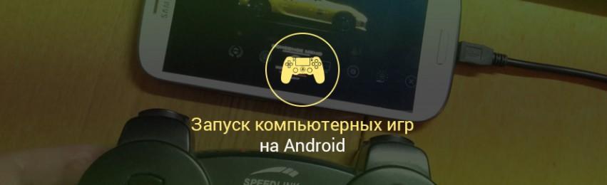 как играть в компьютерные игры на андроиде