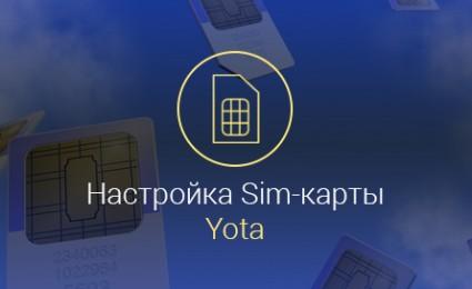 как подключить yota к планшету android