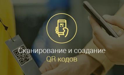 как считать qr код на android