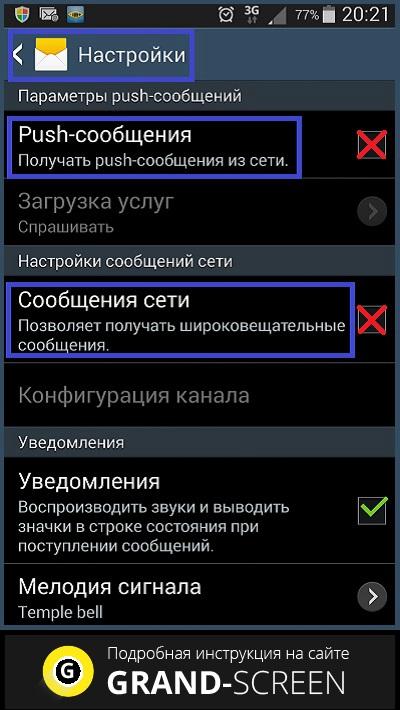 Как отключить оповещения населения на Android