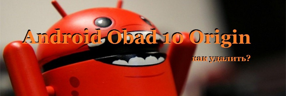 Android Obad 10 Origin как удалить