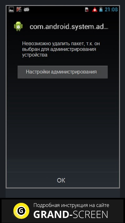 Android Obad 10 Origin как удалить с телефона