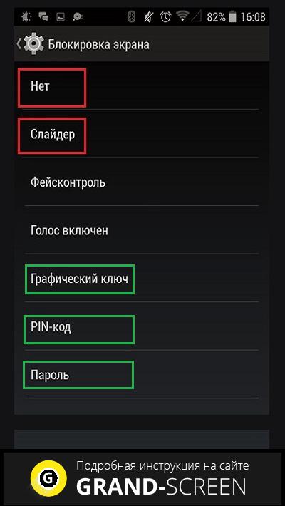 Как убрать блокировку экрана на Андроиде