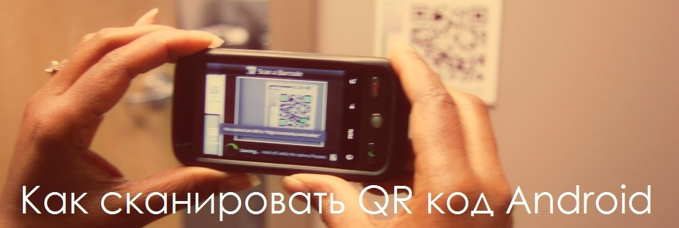 как сканировать QR код Android