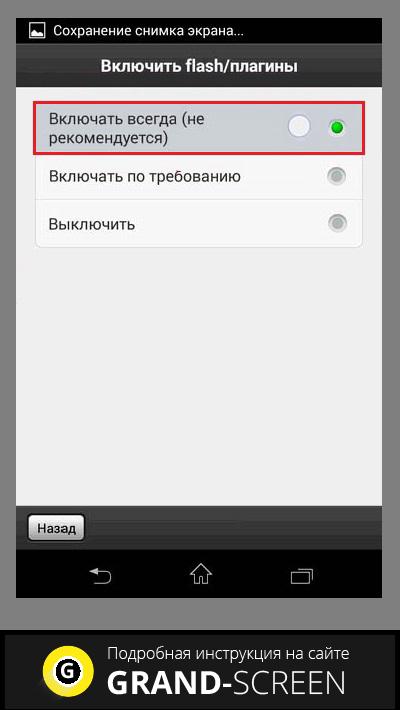 Как установить на Андроид Adobe Flash Player