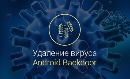 Android-Backdoor-114-Origin-—-как-удалить