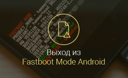 Fastboot-Mode-Android