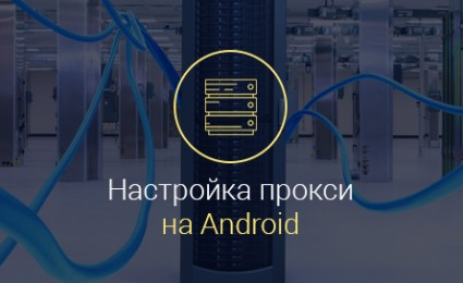 Как-настроить-прокси-сервер-на-Андроид