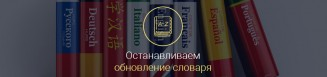 Как-остановить-обновление-словаря-в-Андроиде