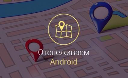 Как-отследить-местоположение-телефона-Андроид