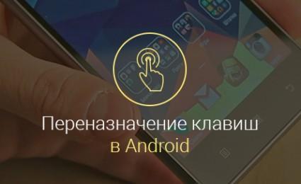 Переназначение кнопок в Андроид