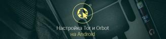 Tor-для-Андроид-–-Orbot-как-настроить-на-телефоне