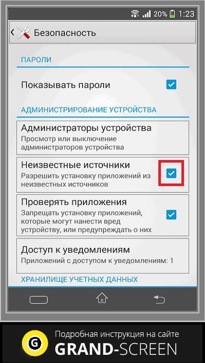 Как Установить Плейер На Андроид