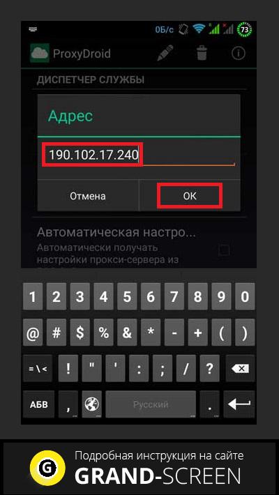 Как Настроить Прокси Андроид Агент