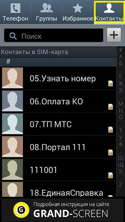 Программа Для Скачивания Контактов С Телефона Samsung Андроид