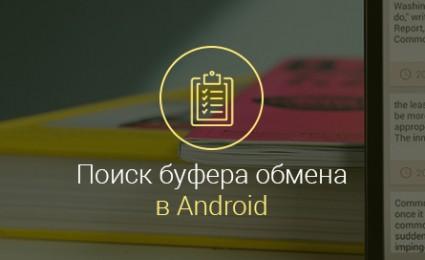 Как-найти-буфер-обмена-на-Андроиде