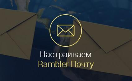 Как-настроить-Рамблер-почту-на-Андроиде