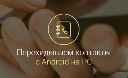 Как-перекинуть-контакты-с-Андроида-на-компьютер