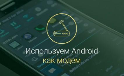 Как-подключить-Андроид-телефон-в-качестве-модема