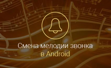 Как поменять мелодию звонка на Андроид