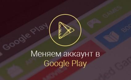 Как-сменить-аккаунт-в-Play-Market
