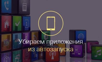 Как убрать приложения из автозагрузки Android