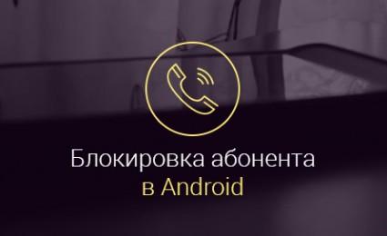 Как-заблокировать-абонента-на-Андроиде