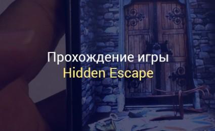Прохождение-игры-Hidden-Esccape-на-Android