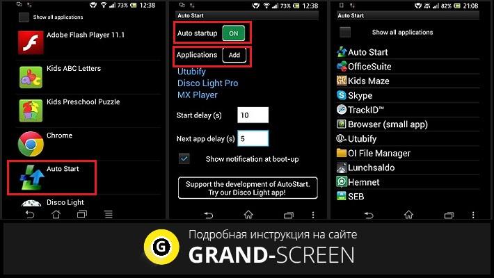 Контроль Автозапуска Андроид Планшет