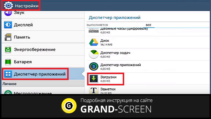 Advanced download manager скачать 6. 2. 4 на android.