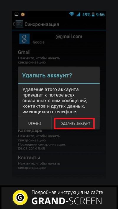 Как сделать аккаунт на плей маркет на телефон