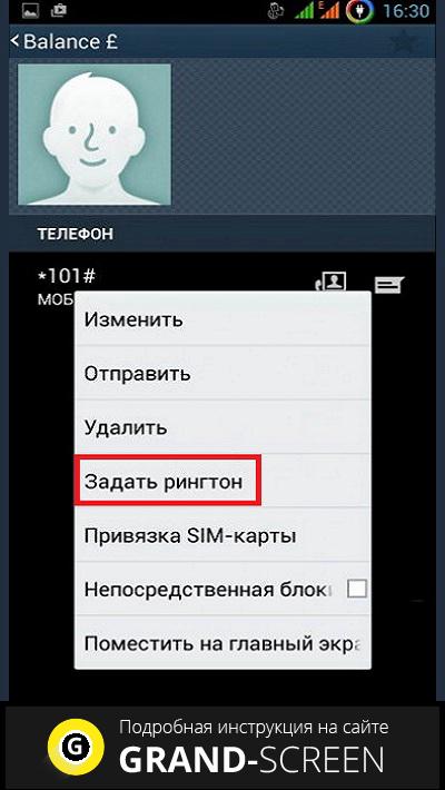 Как Поставить Свою Мелодию На Андроид 4 1