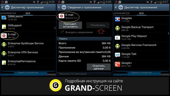 Програма Следит Автозагрузкой Андроид