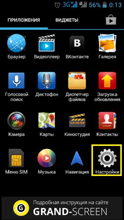 Как включить фоновый режим в Google Play