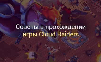прохождение игры Cloud Raiders