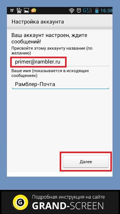 Настройка Почты Mail На Android