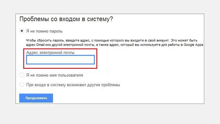 Как в gmail восстановить на