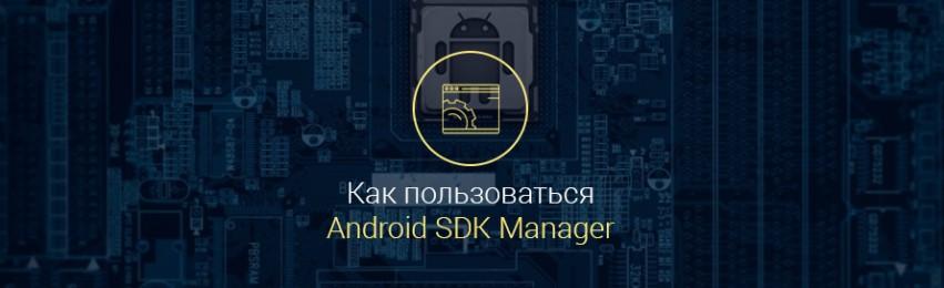 Android-SDK-Manager-как-пользоваться