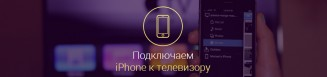 Как-подключить-Айфон-к-телевизору-через-WiFi-и-USB-кабель