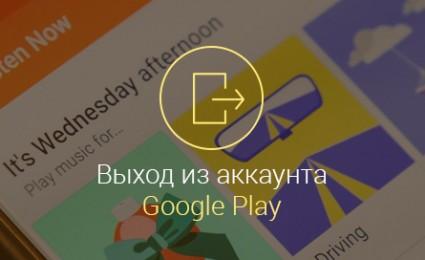 Как-выйти-из-аккаунта-Google-Play