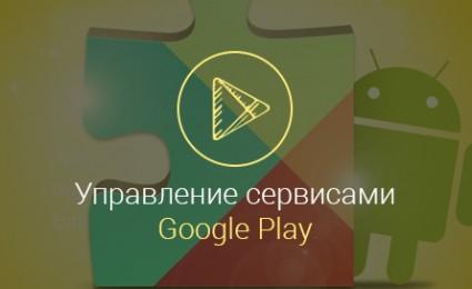 Сервисы-Google-Play---можно-ли-удалить