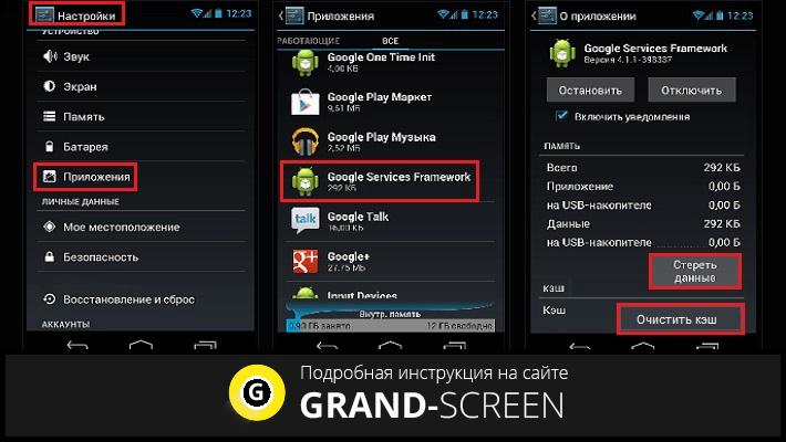 Игры на телефоне не открываются что делать